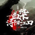 有声小说打拼4:血染浔阳江口