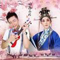 松涛叔叔新童谣(单曲)