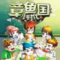 章鱼国小时代1(上)