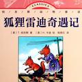 伯吉斯动物童话1:狐狸雷迪奇遇记