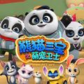 熊猫三宝之萌宠卫士 第一季