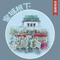 北京童谣-皇城根下