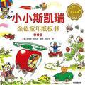 小小斯凯瑞·金色童年(套装共10册)