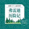 国际大奖童书系列――弗雷迪历险记