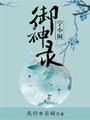 宁小闲御神录(多播精品)