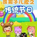 熊孩子儿歌之传统节日