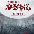 镇仙曲:刀圣传说